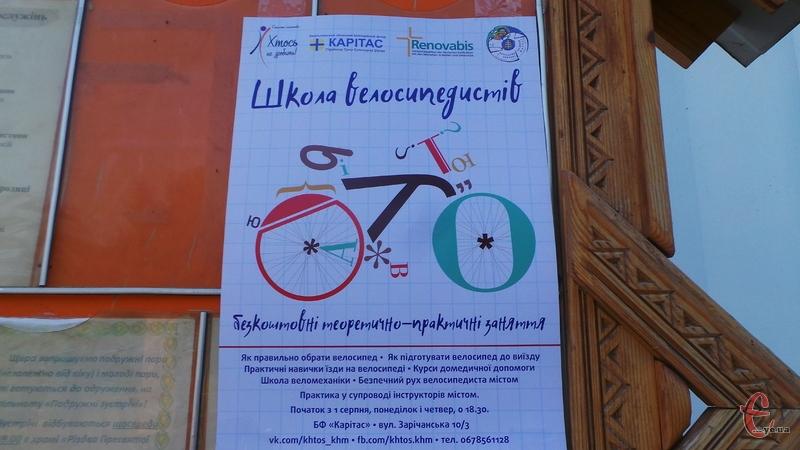 Працюватиме школа для велосипедистів три тижні