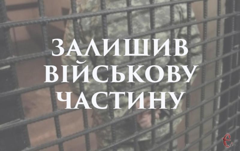 Рішенням суду, мобілізованого заарештували на чотири місяці