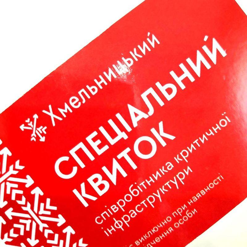 На сьогодні у місті вже видано близько 24 тисяч спецквитків