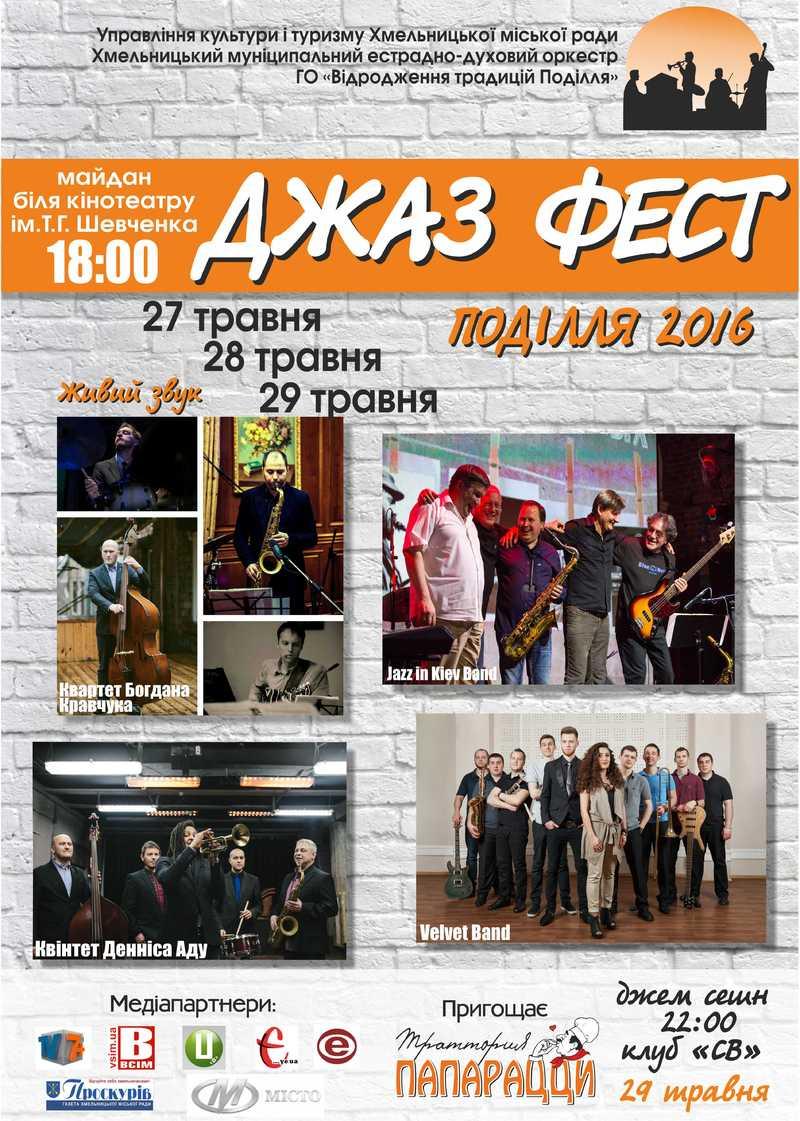 Концерти фестивалю пройдуть як на великій сцені біля кінотеатру імені Т.Г. Шевченка, так і на концертних майданчиках просто неба.