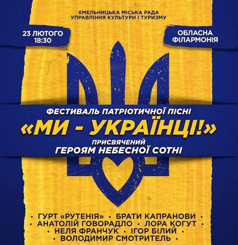 Фестиваль, присвячений Героям Небесної сотні, відбудеться в обласному центрі