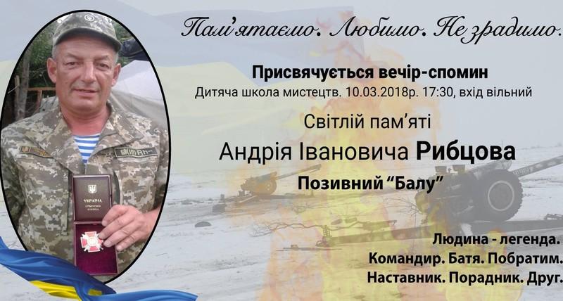 Запрошуємо хмельничан на вечір-спомин Андрія Рибцова