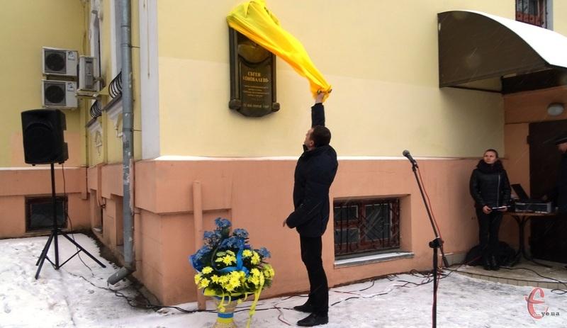 Вступне слово та право зняти завісу з дошки надали міському голові міста Олександру Симчишину
