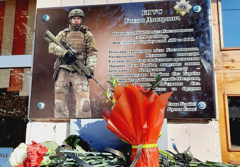 Меморіальну дошку на честь героя встановили на фасаді НВК 4