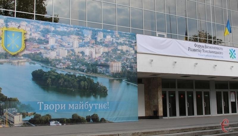 В якому приміщенні пройде другий Форум економічного розвитку Хмельницького - поки невідомо. Але не в театрі Старицького