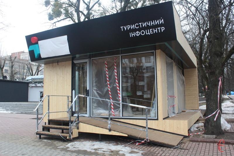 Туристично-інформаційний центр у місті Хмельницькому