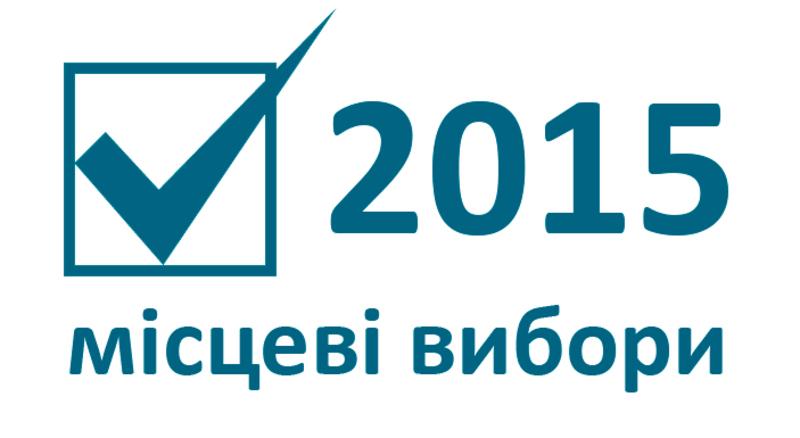 Нагадаємо, місцеві вибори в Україні відбудуться 25 жовтня 2015 року.