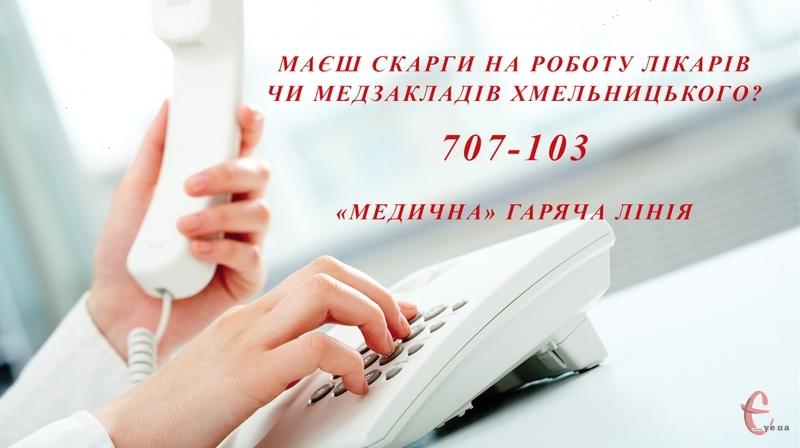 В управлінні обіцяють, що телефон запрацює ще до кінця лютого.