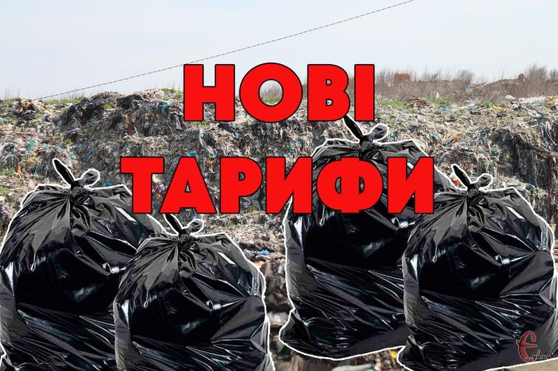 Вже з червня в Хмельницькому діятимуть нові тарифи на вивіз сміття
