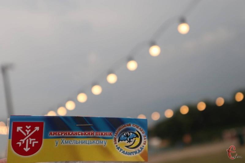 Американський пікнік проходив у Хмельницькому два дні