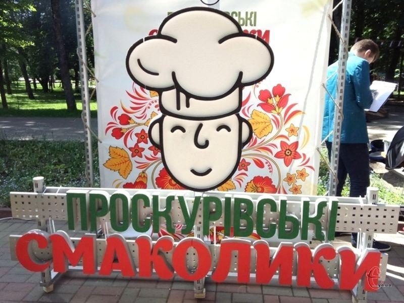 Фест Проскурівські смаколики пройдуть у Хмельницькому 13 жовтня