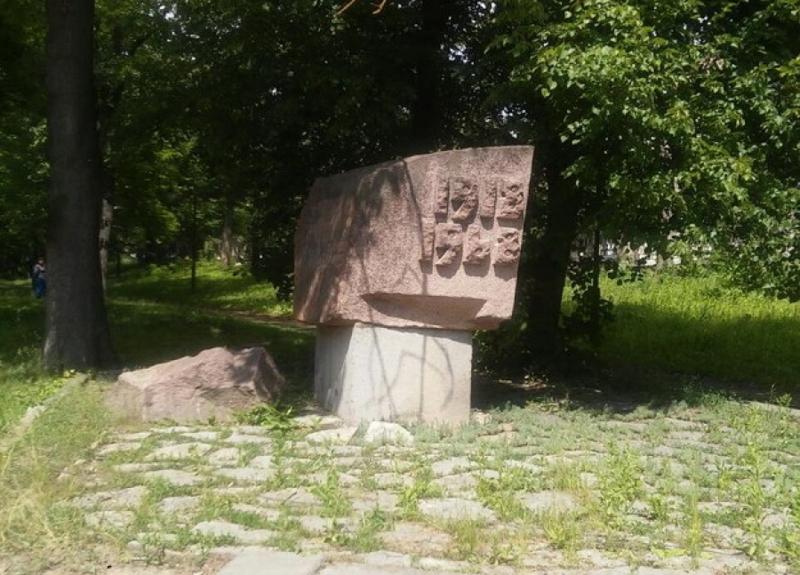 Пам'ятний камінь, встановлений на честь 50-річчя Комсомолу, зникне із території парку «Героїв Євромайдану»