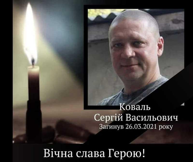 Сергій Коваль загинув під час ворожого обстрілу