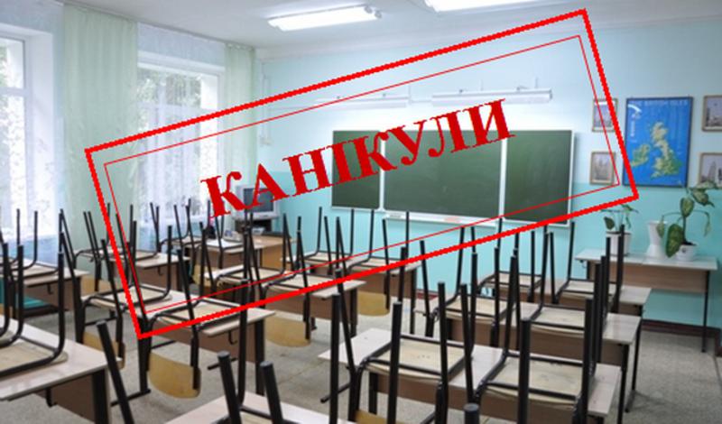 Через тимчасове обмеження споживання газу у Кам'янці-подільському усі навчальні заклади йдуть на позапланові канікули