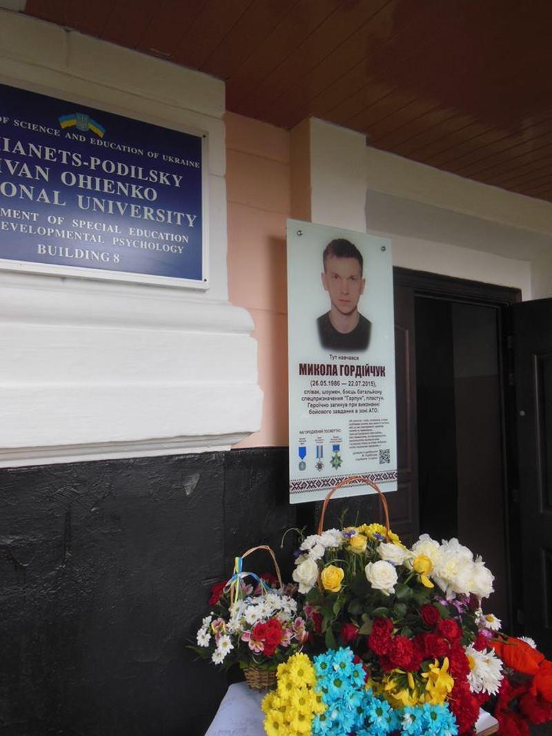 Миколу вшанували в рідному університеті