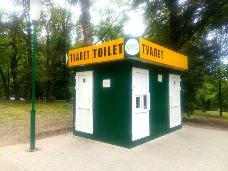 Сьогодні остаточно завершено роботи з облаштування модульної вбиральні у сквері «Гунські криниці»