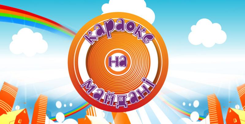 Зйомки відомого телепроекту у Кам'янці-Подільському відбуватимуться 16 вересня