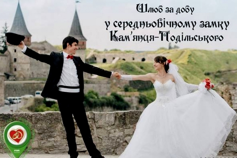 У Кам'янці одружили соту пару молодят