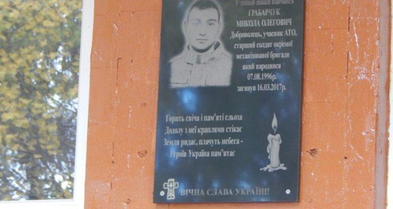 Миколі Грабарчуку встановили меморіальну дошку на фасаді Печеської школи