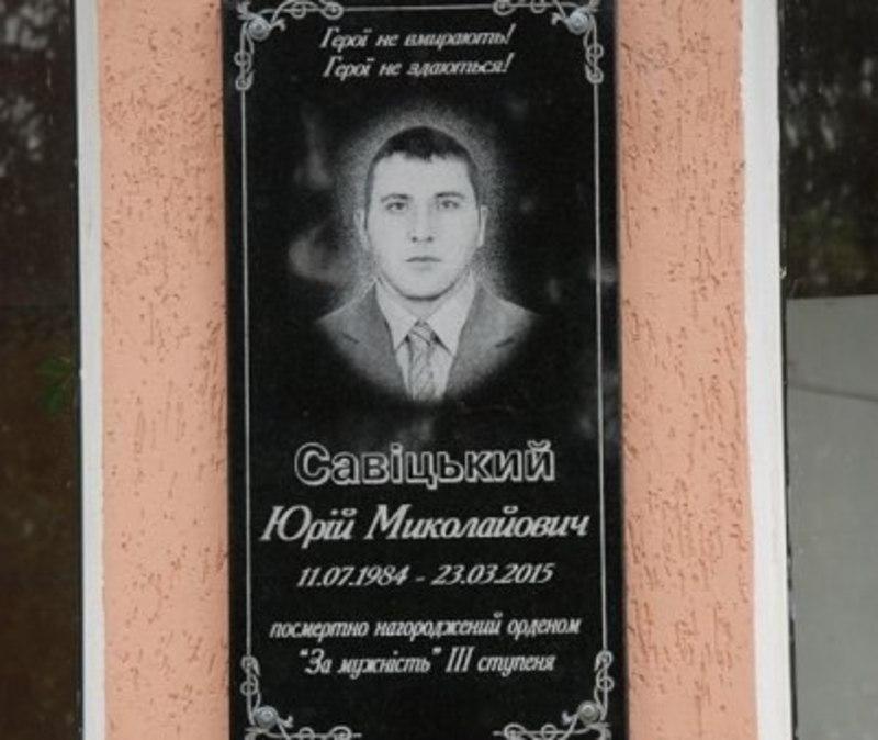 Меморіальний знак на честь загиблого бійця АТО встановили на фасаді школи, де навчався Герой