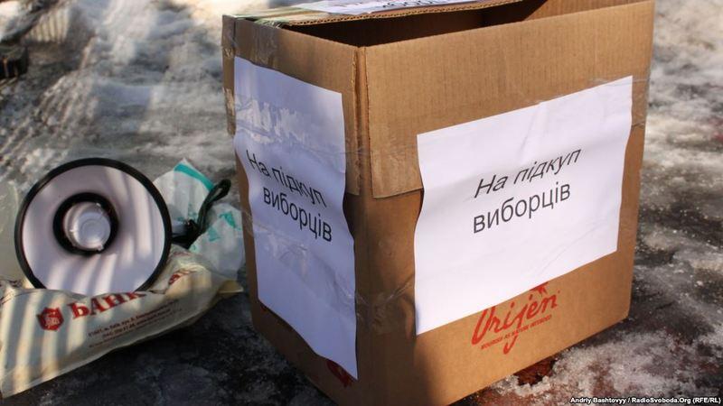 У СБУ заявили, що викрили виборчу піраміду