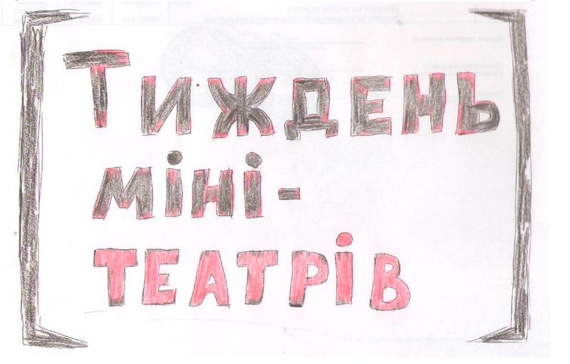 Ідею реалізовують за підтримки Українського культурного фонду