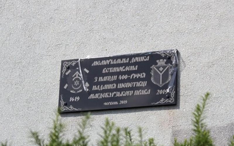 День міста у Шепетівці розпочали з відкриття дошки присвяченій річниці Магдебурського права