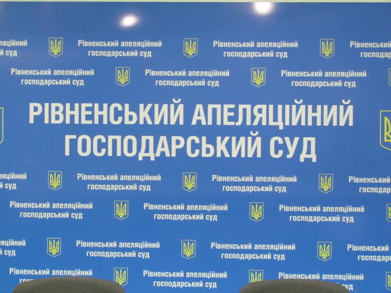 Крапку у справі поставив Рівненський апеляційний суд.