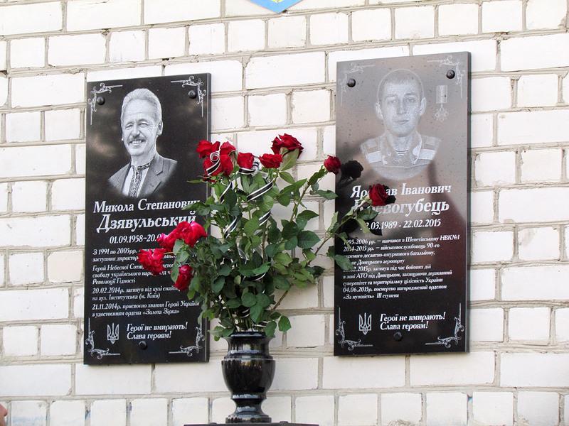 Пам'ятні знаки встановили на честь учителя та учня навчального закладу