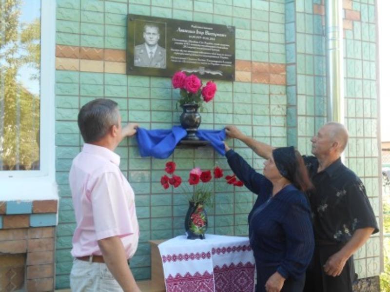 Ігор Ляшенко загинув під час виконання службових обов'язків в зоні АТО минулого червня