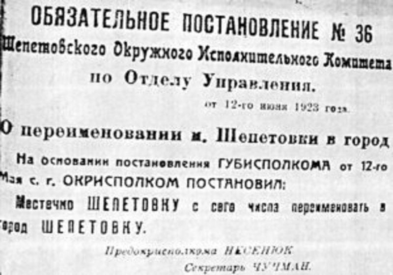 День міста у Шепетівці святкуватимуть цього року 9 червня
