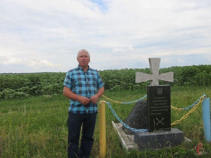 Згідно з переказами тут, у липні 1648 року, героїчно загинув і похований обозний війська Богдана Хмельницького, полковник Омелян Купченко