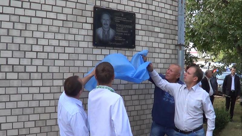 Встановили дошку на  фасаді будівлі виконавчого комітету Старокостянтинівської міської ради