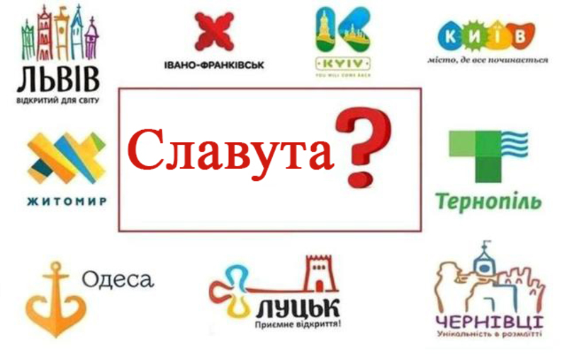У Славуті працюють над розробкою бренду міста