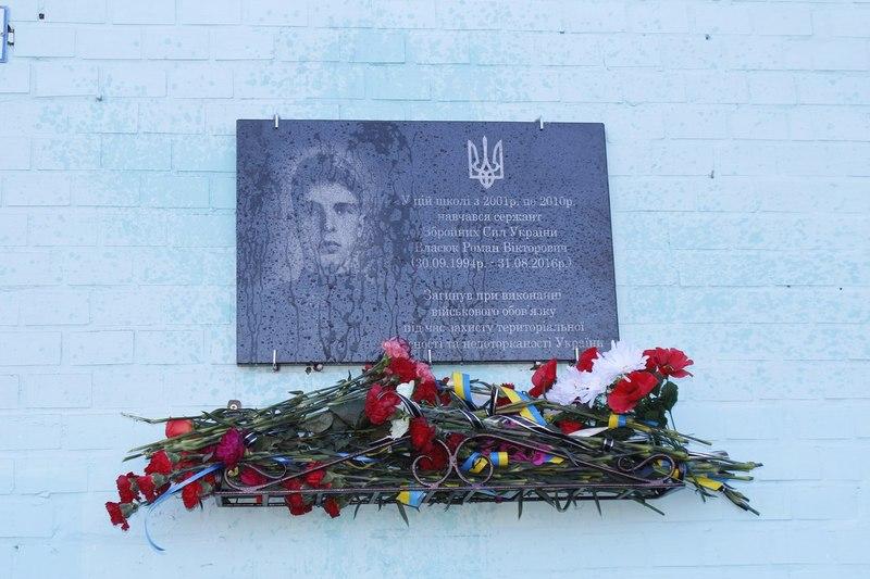 Народився Роман Власюк 30 вересня 1994 року