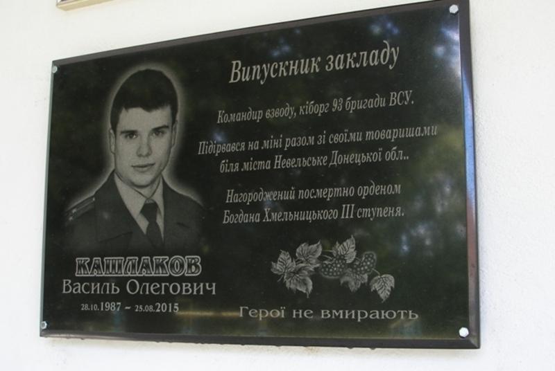 Меморіальну дошку відкрили на фасаді школи, де боєць навчався