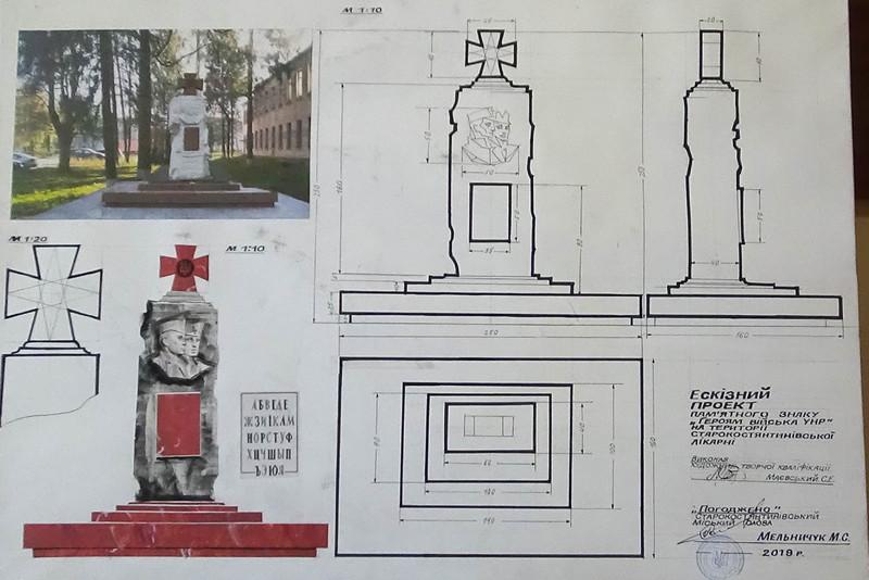 Розроблено ексізний проект пам'ятного знака