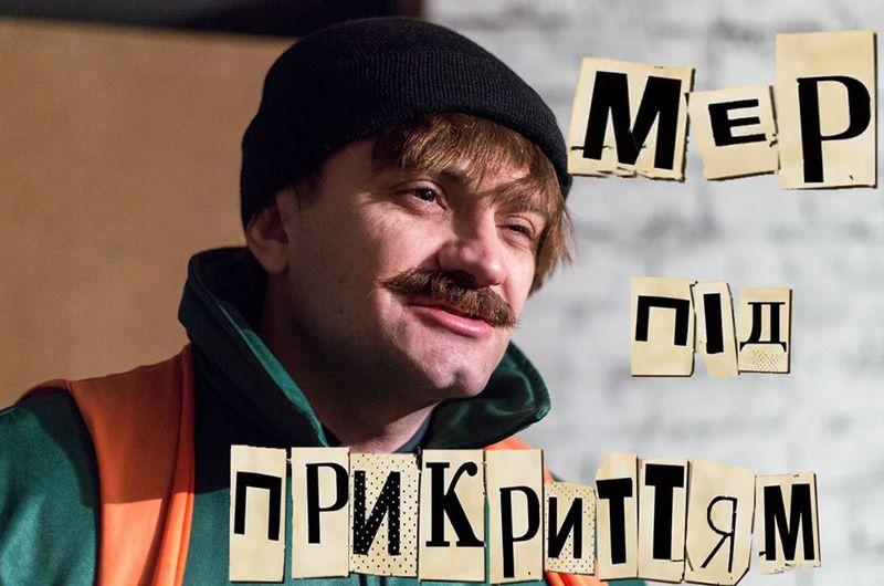 Мер під прикриттям - Олександр Симчишин став двірником