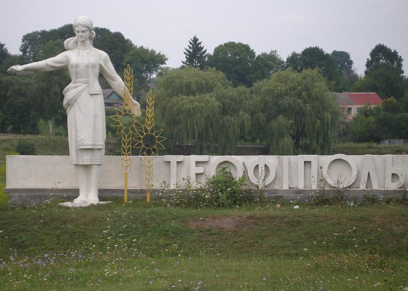 Сквер у Теофіполі будуватиме хмельницьке приватне підприємство «ЕМАКО»