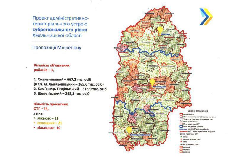 Такий розподіл районів був нещодавно представлений під час засідання робочої групив Хмельницькій ОДА