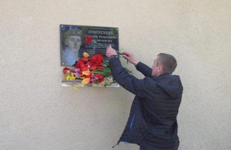 АТОвця вшанували меморіальною дошкою