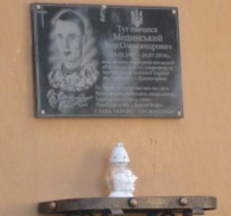 Дошку встановили у рідному селі загиблого