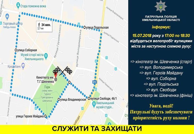 15 липня в Хмельницькому пройде велопарад