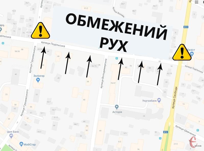 Через ремонт на водогоні на одній з центральній вулиць міста - Подільській - обмежать рух приватного транспорту