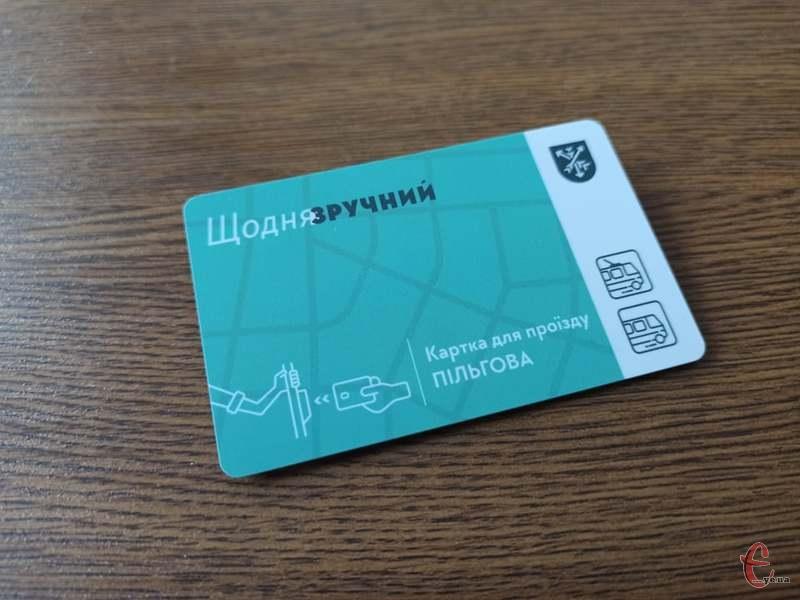 Пільговики можуть отримати електронний квиток безкоштовно