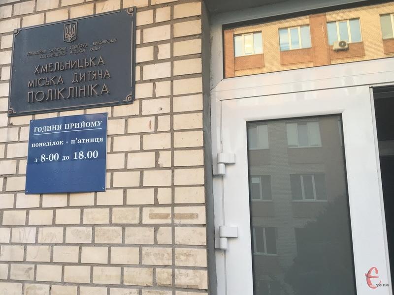 Поліклініка Хмельницької міської дитячої лікарні хоч і працює з 8-ї ранку, але люди займають чергу в реєстратуру значно раніше