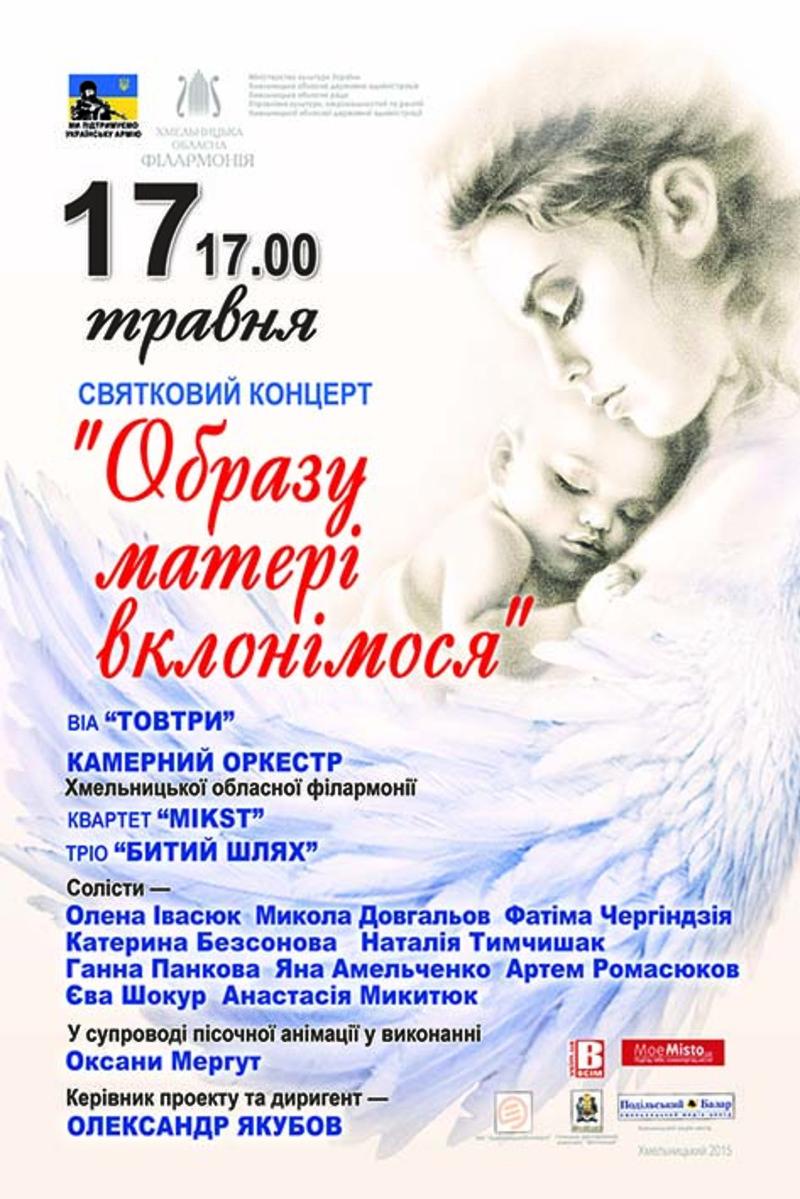 Вартість квитків на концерт - 30-40-50 гривень