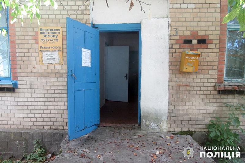 З поштового відділення викрали 1600 гривень і робочий мобільний телефон