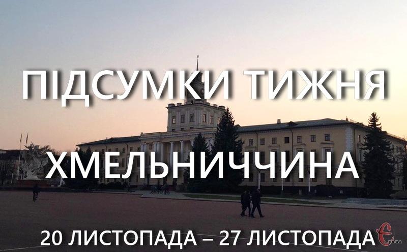 Цього тижня територіальна виборча комісія призначила першу сесію Хмельницької облради на 7 грудня
