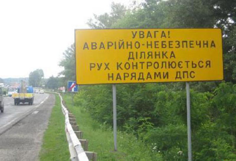 від початку року на дорогах Хмельниччини сталося 354 дорожньо-транспортних пригоди.